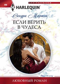 любовные романы читать онлайн без оплаты