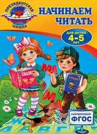 Пономарева, А.  - Начинаем читать. Для детей 4-5 лет