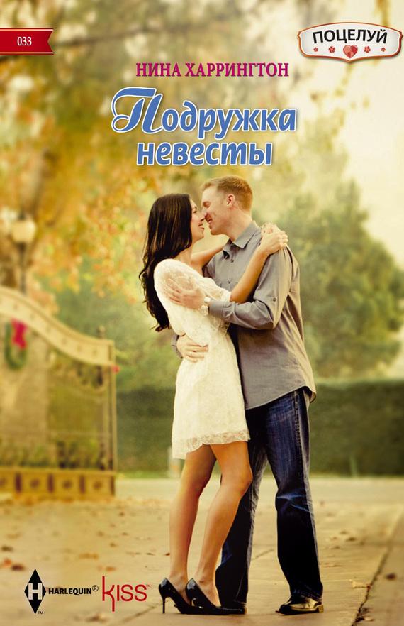 Нина Харрингтон Подружка невесты платье для матери невесты taffeta md327