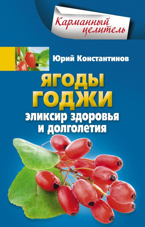 Юрий Константинов Ягоды годжи. Эликсир здоровья и долголетия купить ягоды годжи в магазине