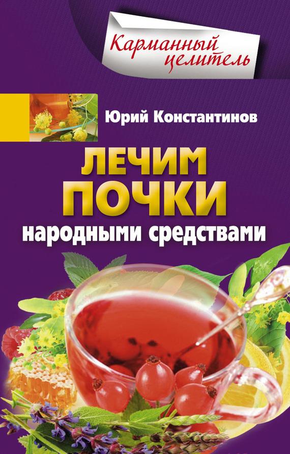 Юрий Константинов Лечим почки народными средствами юрий константинов лечение солью народные рецепты
