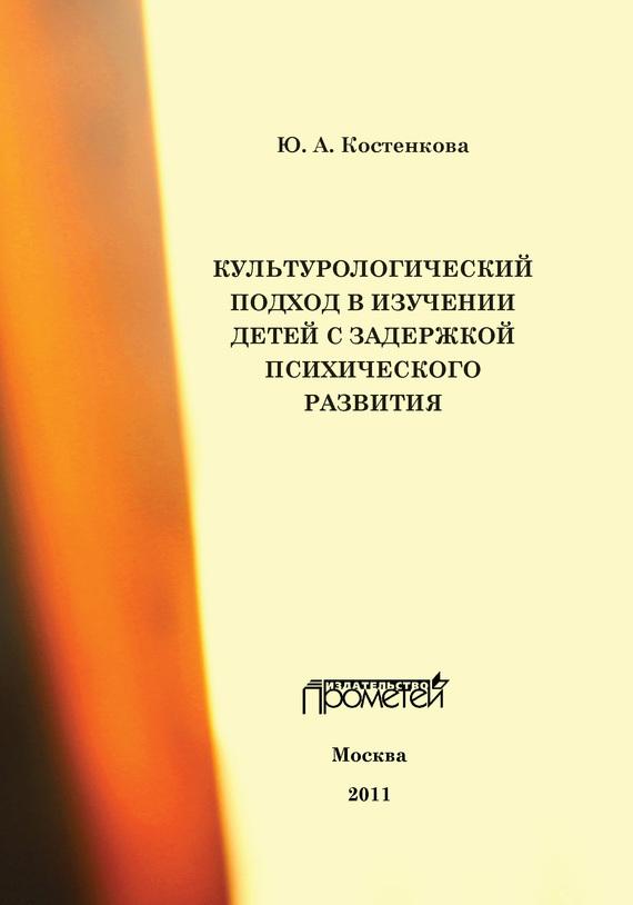 Обложка книги Культурологический подход в изучении детей с задержкой психического развития, автор Костенкова, Ю. А.