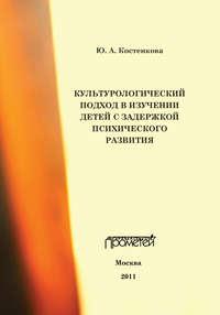 Костенкова, Ю. А.  - Культурологический подход в изучении детей с задержкой психического развития