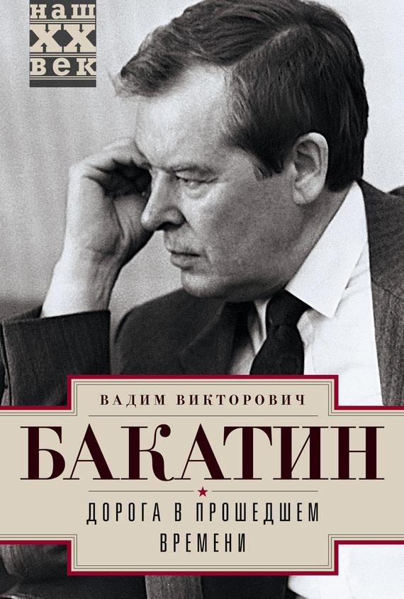 захватывающий сюжет в книге Вадим Бакатин
