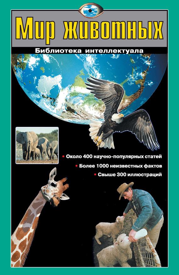 Г. П. Шалаева Мир животных шалаева г большая книга знаний для тех кто готов к школе окруж мир англ яз рисов isbn 9785170579969