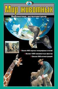 Шалаева, Г. П.  - Мир животных