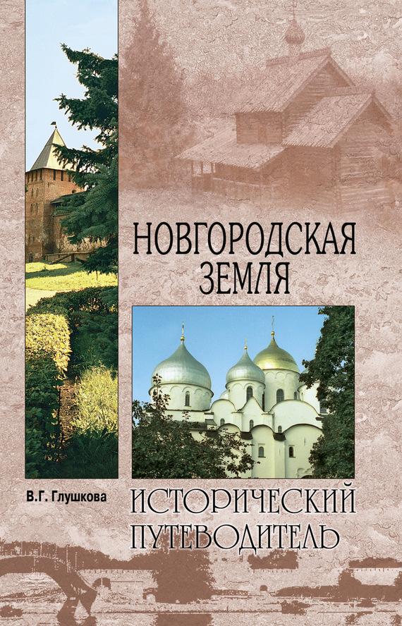 В. Г. Глушкова бесплатно