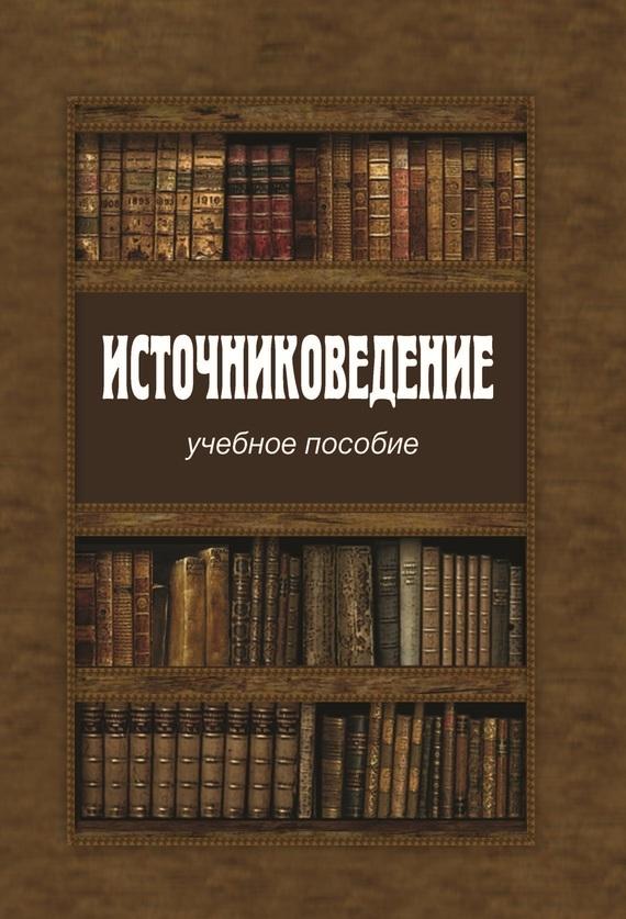 Коллектив авторов Источниковедение библиография археография источниковедение выпуск 2