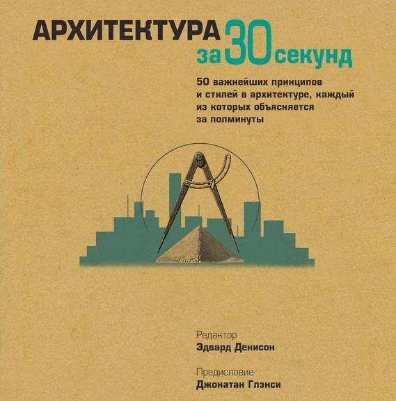 Коллектив авторов Архитектура за 30 секунд колонна raffaello 1107881