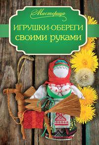 Денисова, Татьяна  - Игрушки-обереги своими руками
