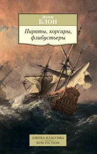 Блон, Жорж  - Пираты, корсары, флибустьеры