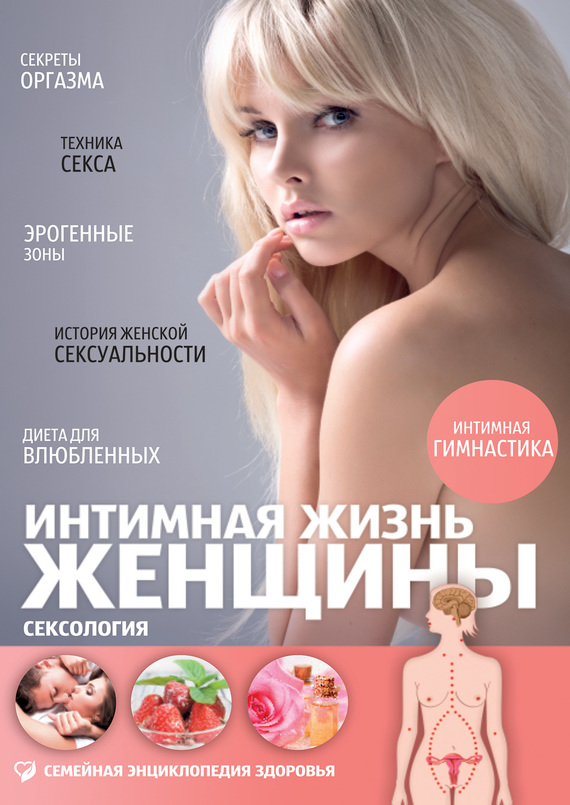 Интимная жизнь женщины. Сексология от ЛитРес