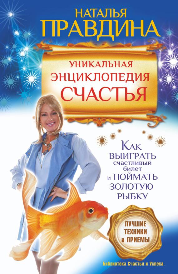 Уникальная энциклопедия счастья. Как выиграть счастливый билет и поймать золотую рыбку. Лучшие техники и приемы от ЛитРес