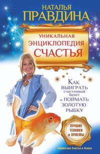 - Уникальная энциклопедия счастья. Как выиграть счастливый билет и поймать золотую рыбку. Лучшие техники и приемы