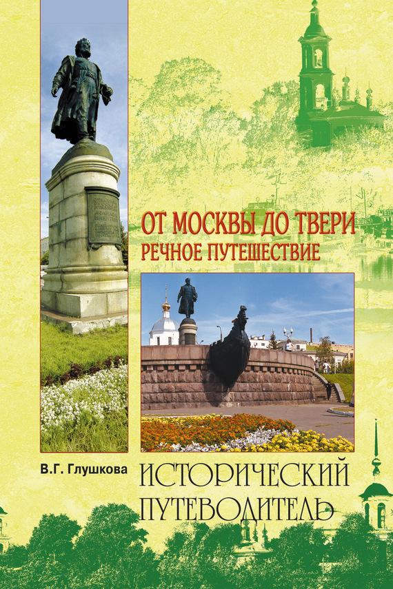 От Москвы до Твери. Речное путешествие от ЛитРес
