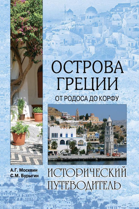 Острова Греции. От Родоса до Корфу от ЛитРес