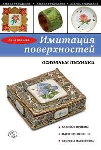 Зайцева, Анна  - Имитация поверхностей. Основные техники