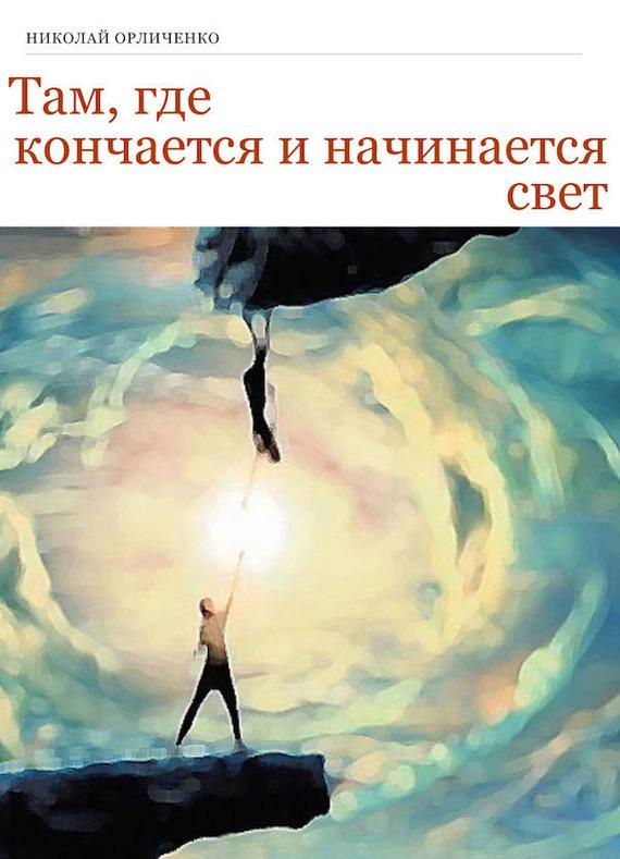 Николай Орличенко бесплатно