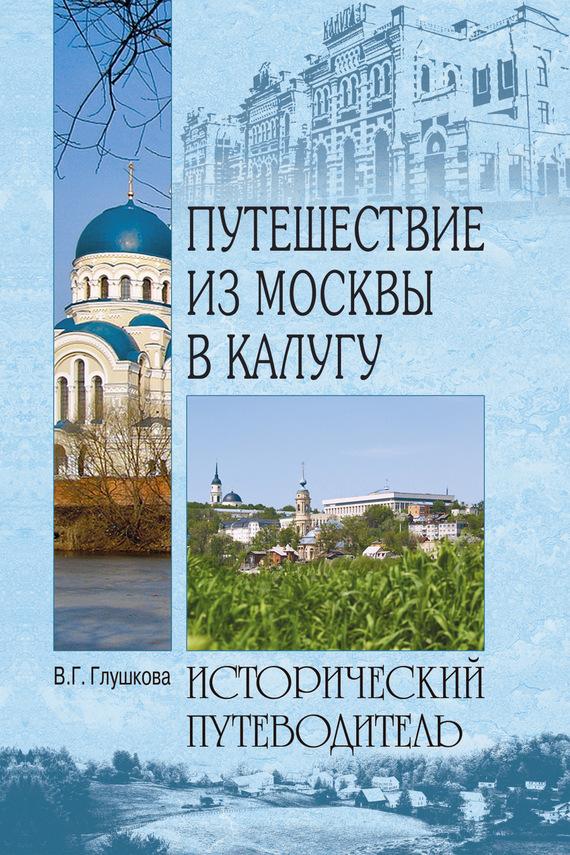 Путешествие из Москвы в Калугу от ЛитРес