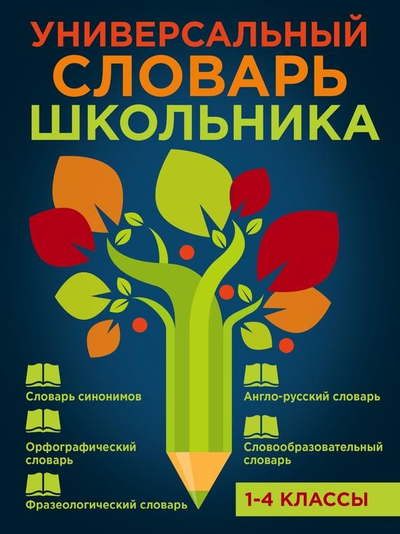 Коллектив авторов Универсальный словарь школьника. 1-4 классы