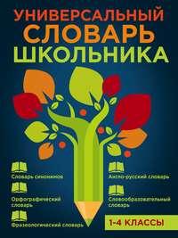 авторов, Коллектив  - Универсальный словарь школьника. 1-4 классы