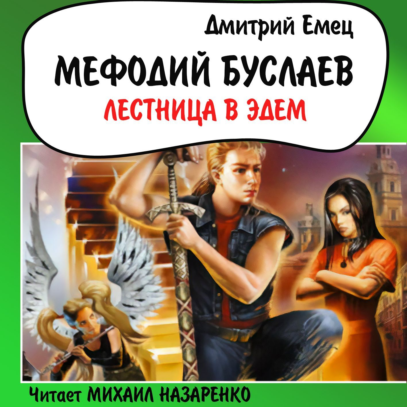 Лестница в Эдем
