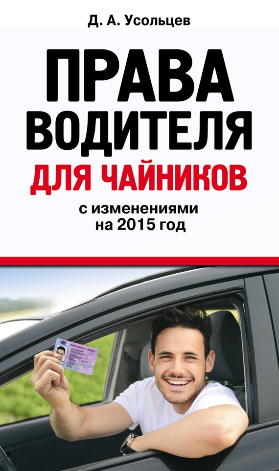 Права водителя для чайников с изменениями на 2015 год от ЛитРес