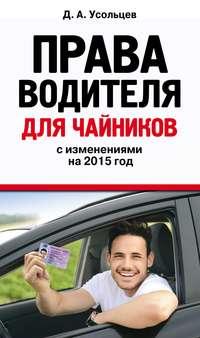 Усольцев, Дмитрий  - Права водителя для чайников с изменениями на 2015 год