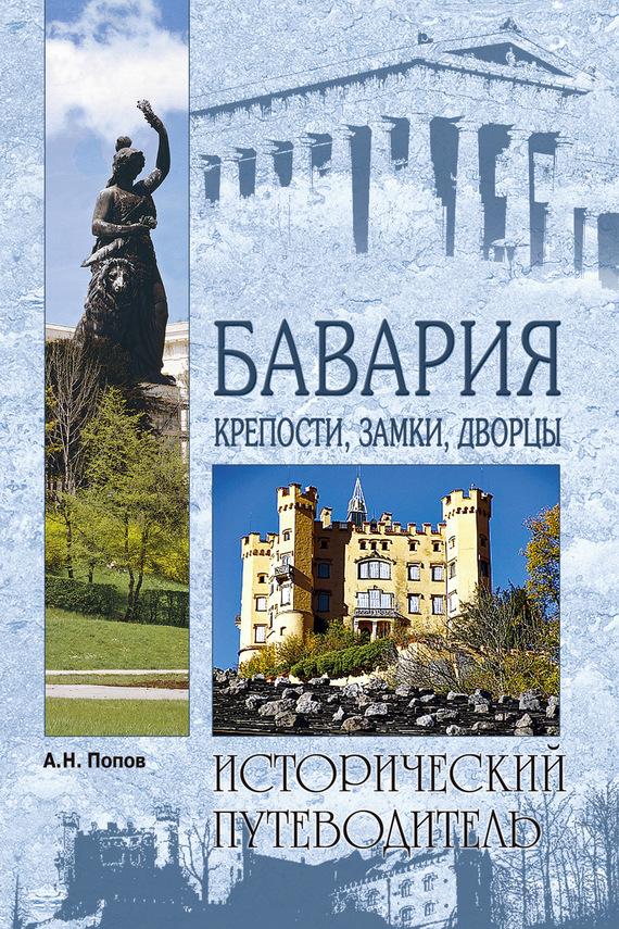 Александр Попов Бавария. Крепости, замки, дворцы