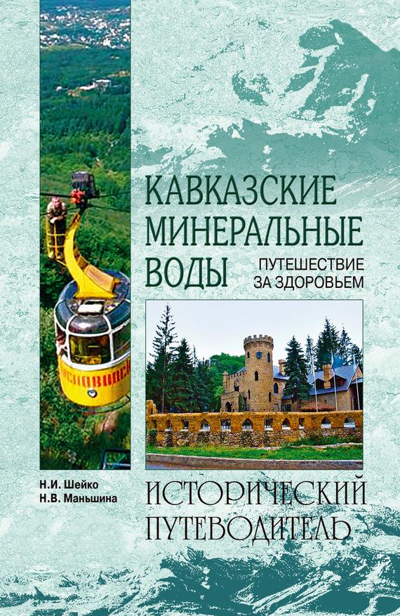 Надежда Маньшина Кавказские минеральные воды