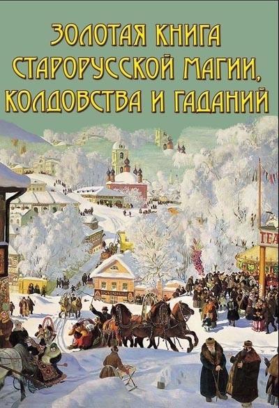 Золотая книга старорусской магии, ворожбы, заклятий и гаданий от ЛитРес