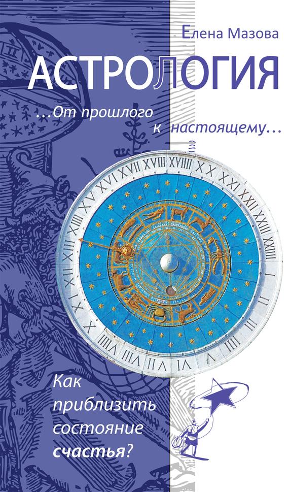 Астрология. От прошлого к настоящему. Как приблизить состояние счастья? развивается спокойно и размеренно