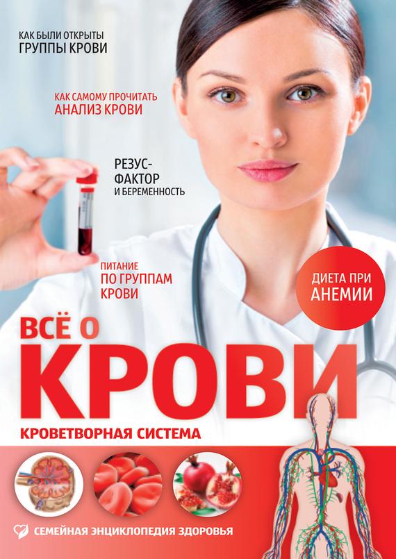 Александр Куренков Всё о крови. Кроветворная система