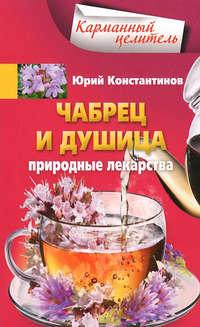 Константинов, Юрий  - Чабрец и душица. Природные лекарства