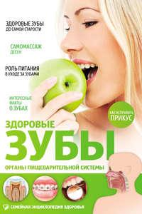 Лифляндский, Владислав  - Здоровые зубы. Органы пищеварительной системы