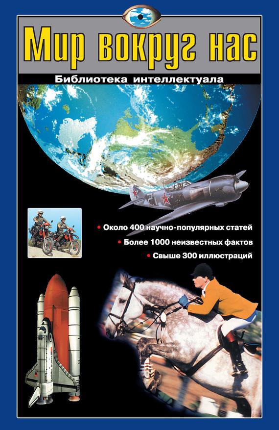 Г. П. Шалаева Мир вокруг нас шалаева г большая книга знаний для тех кто готов к школе окруж мир англ яз рисов isbn 9785170579969