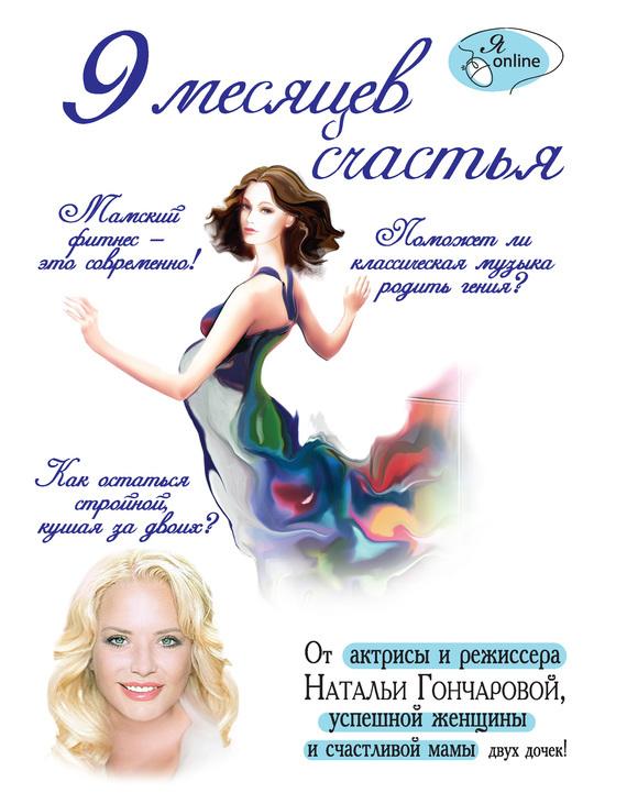 Ирина Бражко 9 месяцев счастья  ирина бражко большая книга российской мамы