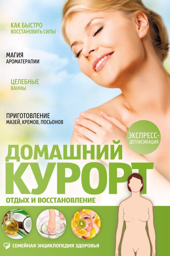 Александра Никанорова бесплатно