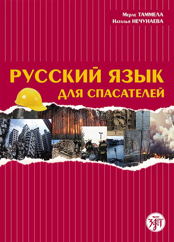 Мерле Таммела Русский язык для спасателей пособия для пожарных частей