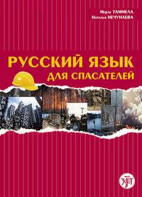 Таммела, Мерле  - Русский язык для спасателей