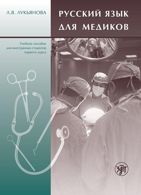 все цены на Л. В. Лукьянова Русский язык для медиков. Учебное пособие для иностранных студентов первого курса онлайн