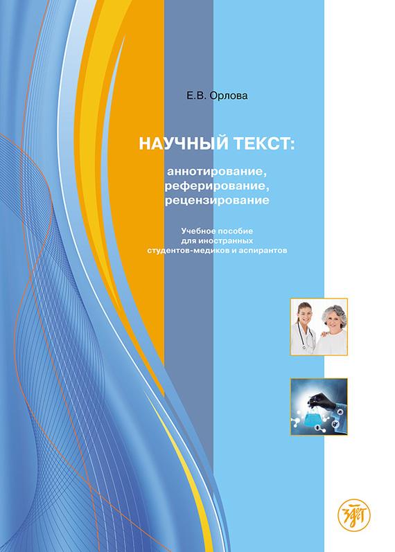 Научный текст: аннотирование, реферирование, рецензирование. Учебное пособие для иностранных студентов-медиков и аспирантов
