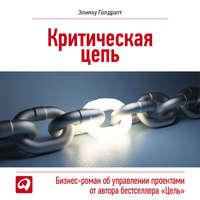 Голдратт, Элияху  - Критическая цепь
