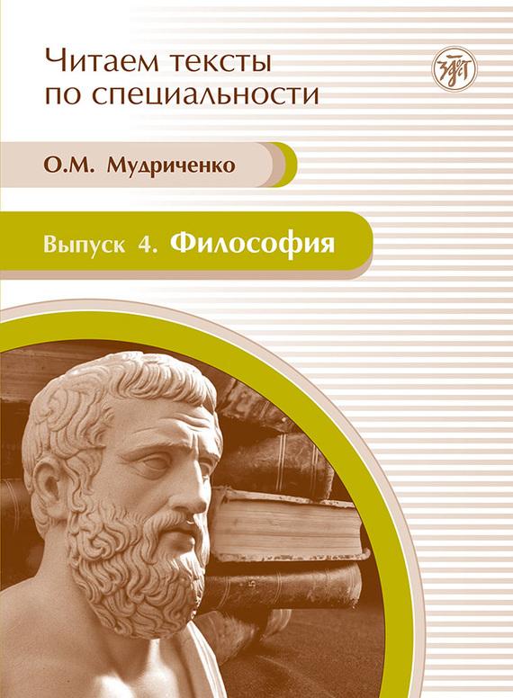 О. М. Мудриченко бесплатно