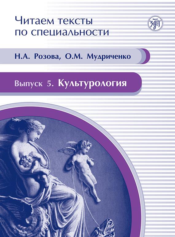 Скачать бесплатно книги по культурологии