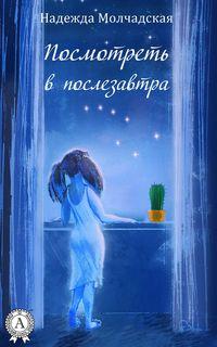 Молчадская, Надежда  - Посмотреть в послезавтра