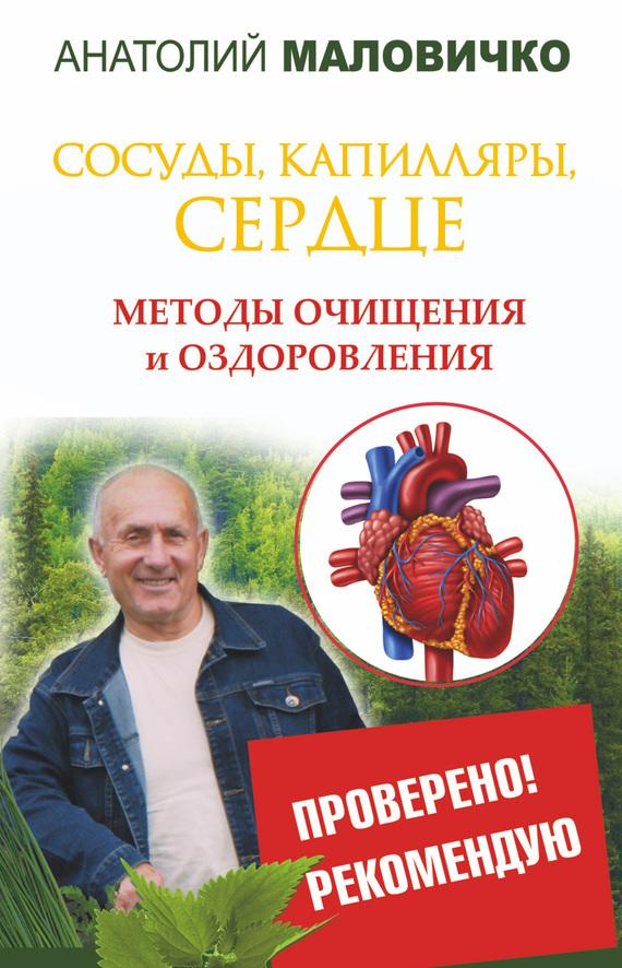 Сосуды, капилляры, сердце. Методы очищения и оздоровления от ЛитРес