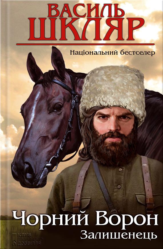 Виктор Поротников Святослав Великий и Владимир Красно Солнышко. Языческие боги против Крещения