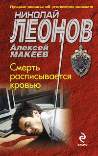 Леонов, Николай  - Смерть расписывается кровью