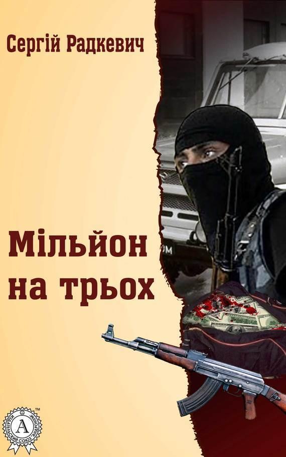 Обложка книги Мільйон на трьох, автор Радкевич, Сергій